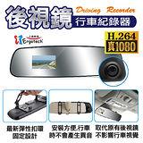 人因秘錄王DV CR26K 後視鏡型1080P高畫質行車紀錄器