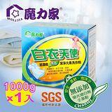 【魔力家】白衣天使超濃縮潔淨元素洗衣粉x1盒(潔衣精/去漬粉)