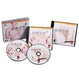 【風車圖書】胎教音樂(雙CD)-開發寶寶優質潛能(購物車)