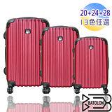 【BATOLON寶龍】20+24+28吋 風尚條紋加大ABS輕硬殼箱/旅行箱/拉桿箱/行李箱