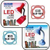 新格牌 LED 5W檯燈 SLD-105(藍色)/SLD-205(紅色)