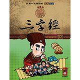 【風車圖書】三字經-兒童一定要讀的國學經典漫畫版