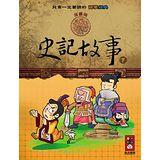 【風車圖書】史記故事(下)-兒童一定要讀的國學經典漫畫版(購物車)