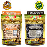 【Vilson米森】營養滿點有機雙豆組450g*6(黃豆*4黑豆*2)