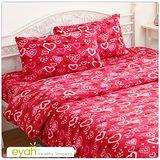 eyah【心心相印】珍珠搖粒絨多用途被套毯雙人床包四件組