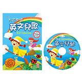【幼福】大家來唱英文兒歌(彩色精裝書+CD)