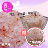 【Charmant】喜馬拉雅天然玫瑰沐浴晶鹽(買一送一)