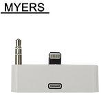 Myers iPhone/iPad/iPod充電傳輸音樂轉接頭