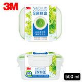 3M真空保鮮盒長方型500ml