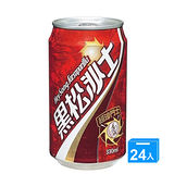 黑松沙士易開罐330ml*24入/箱