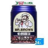 金車伯朗藍山咖啡240ml*24入/箱