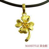 Manstyle「幸運花」黃金墜 (約0.40錢)