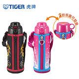 【TIGER虎牌】500cc童用保溫保冷瓶 2用頭(MBP-B050)