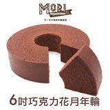 【MORI】巧克力花月年輪(6吋) 含運