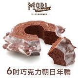 【MORI】巧克力朝日糖霜年輪6吋(含運)