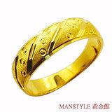 Manstyle「契合」黃金戒指 (約1.53錢)