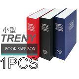 TRENY 書型保險箱-小型-1入裝-3598