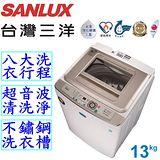 【台灣三洋 SANLUX】13公斤超音波單槽洗衣機 SW-13UF8