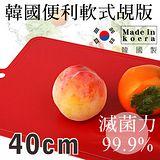 【韓國原裝】銀離子抗菌廚房便利軟式覘板-40cm(MJU-RED)