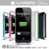 【Keep Ahead 領導者】Apple蘋果認證★iPhone5 5S 原廠認證 背蓋電池(EL-IP5-04) 2400mAh