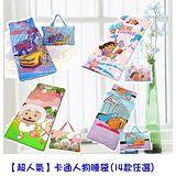 【超人氣】卡通人物睡袋(14款任選)