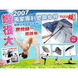 【好傘王】專利超軟骨 真品運動瑜珈傘3.1版(6色可選)