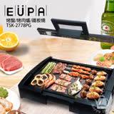 【優柏EUPA】多功能鐵板燒 TSK-2778PG《煎、炒、煮、蒸》分離式好清洗