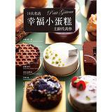 10大名店幸福小蛋糕 主廚代表作:50道招牌甜點食譜大公開