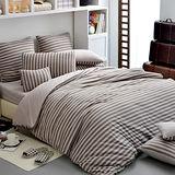 義大利La Belle《斯卡線曲- 咖啡》加大四件式色坊針織被套床包組