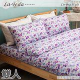 La Veda【花花世界-淡紫】雙人床包被套四件組