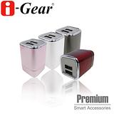 i-Gear 3.4A 藍光LED雙USB旅充變壓器