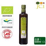 西班牙 JCI 有機特級冷壓初榨橄欖油(500ml/瓶)