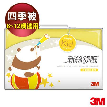 【3M】新絲舒眠-大寶貝專用被(四季被)(6~12歲適用) -friDay購物 x GoHappy