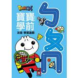 【風車圖書】ㄅㄆㄇ-Food超人寶寶學前字母學習遊戲(購物車)