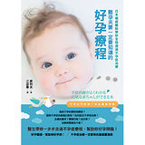 難孕夫妻一定要知道的好孕療程:日本權威醫師帶妳全程通過不孕症治療