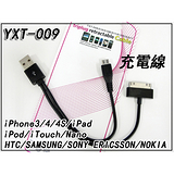 《英才星》YXT-009 Micro USB + 30-pin 二合一充電線