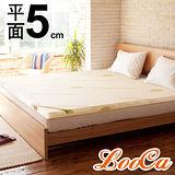 LooCa旗艦網布5cm天然乳膠床墊(雙人5尺)