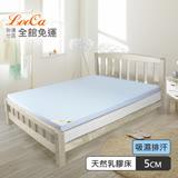 LooCa吸濕排汗5cm天然乳膠床墊(加大6尺)