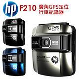 HP惠普 F210 GPS定位+WDR 行車記錄器