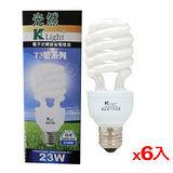 ★6件超值組★光然K-LIGHT電子式螺旋省電燈泡-白光(23W)