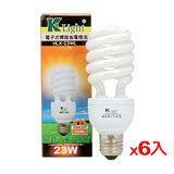 ★6件超值組★光然K-LIGHT電子式螺旋省電燈泡-黃光(23W)