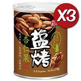 《紅布朗》鹽烤杏仁果(170g/罐)X3