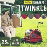 AirBuggy 中小型寵物推車/TWINKLE(預購)
