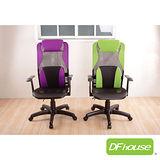 《DFhouse》瓦爾特全網多功能電腦椅(二色)
