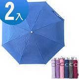 【好傘王】專利超軟骨 真品運動瑜珈傘3.1版(2入組)