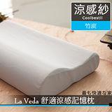 La Veda 舒適涼感記憶枕