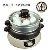 【日本伊瑪】三合一多功能料理鍋IEC-0508