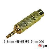 鍍銅音源轉接頭 - 3.5mm(公) to 6.3mm(母)