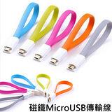 MicroUSB 磁鐵扁線 繽紛傳輸線
