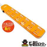 【太星電工】蓋安全 彩色延長線六開六插((2P15A6尺))橙/紅/綠 OC66206